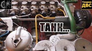 Теория ДВС: Танковый двигатель 5ТДФ