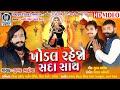 Khodal Rehjo Sada Sath | Jigar BHatiya | Navratri Special | Jeet Patel Kanani