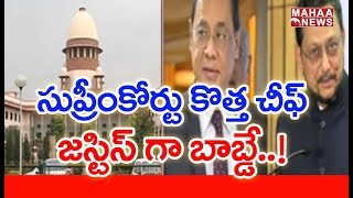 Ranjan Gogoi  Proposed The Name Of The New Chief Justice For Supreme Court | MAHAA NEWS