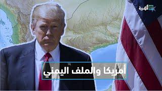 تأثير الموقف الأمريكي على الملف اليمني حوار علي صلاح | أبعاد في المسار