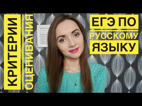 Как оценивается егэ по русскому