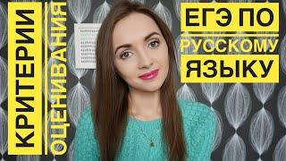 критерии оценивания ЕГЭ по русскому языку IrishU