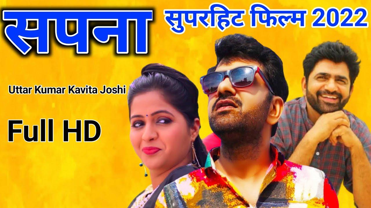 Download Sapna|Uttar Kumar New Film|Uttar Kumar Movie|Uttar Kumar New Movie|New Movie Uttar Kumar|Uttar Kumar