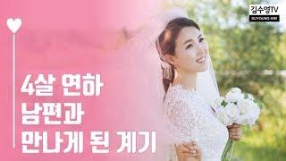 김수영TV ♥ 4살 연하 남편과 만나게 된 계기