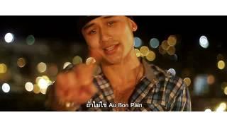[MV+Lyrics] ILLSLICK - จีบเธอ feat.THAIKOON [Radio Edit]