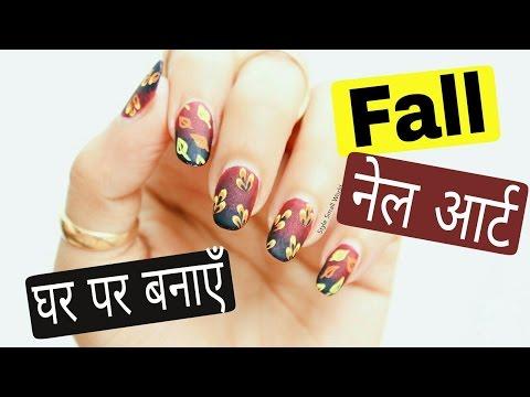 Fall Nail Art Design in Hindi | नेल आर्ट घर पर आसानी से बनाएं