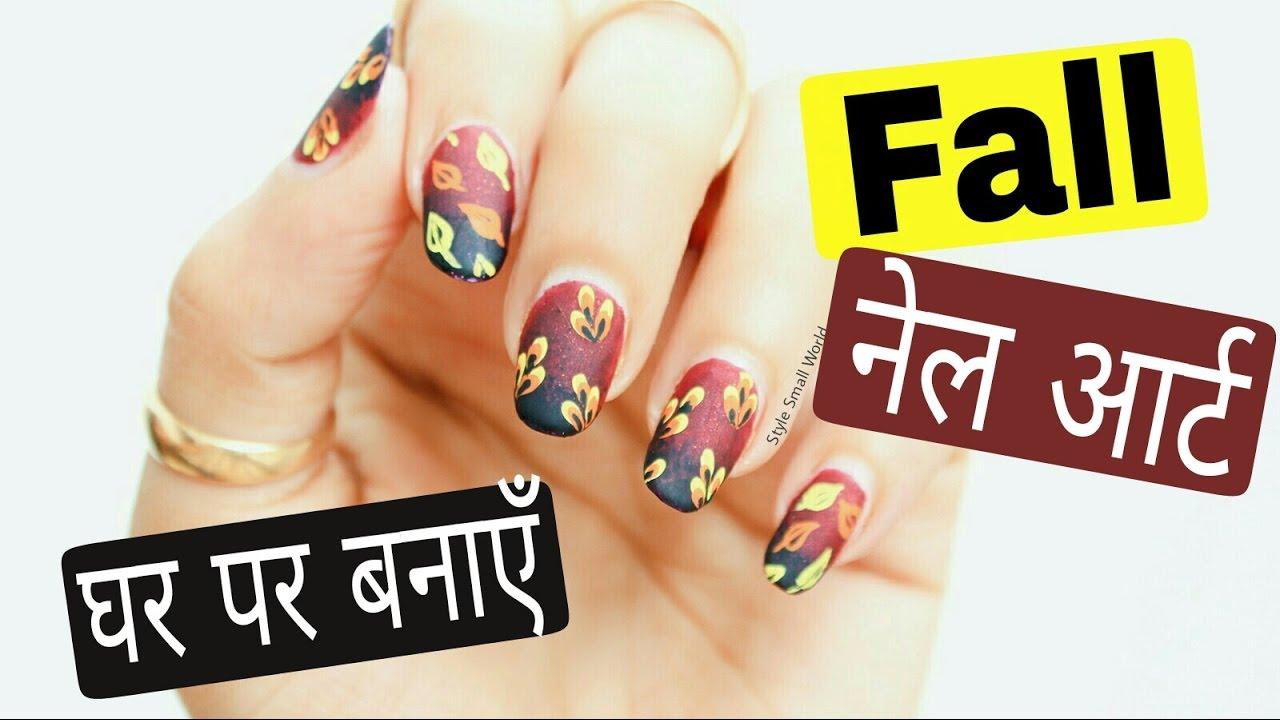 Fall Nail Art Design In Hindi
