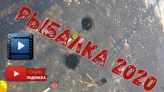Зимняя Рыбалка Рыбалка 2020 года травянское водохранилище водохранилище Лещ