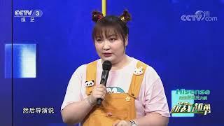[越战越勇]选手讲述舞台经验 杨帆大吃一惊:这事儿导演不知道吧| CCTV综艺 - YouTube