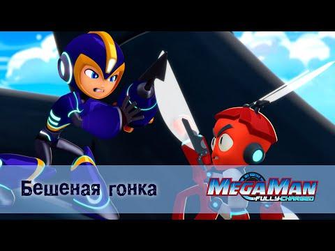 Мега мэн мультфильм