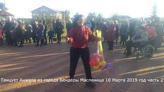 Танцует Анжела из города Бендеры Масленица 10 Марта 2019 год часть 2