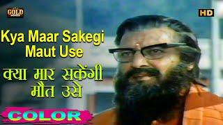 Kya Maar Sakegi Maut Use - Emotional Song - Manna Dey @ Sanyasi - Manoj Kumar, Hema Malini