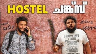 Hostel Chunks | ALaMBaNZ | Malayalam Comedy
