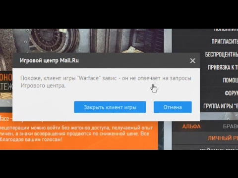 ПРОБЛЕМА/ИГРА ВАРФЕЙС/ЗАВИСАЕТ КЛИЕНТ ИГРЫ ВАРФЕЙС