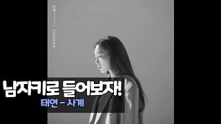 [MV] Taeyeon - 사계 | 남자키 | 낮은음 …