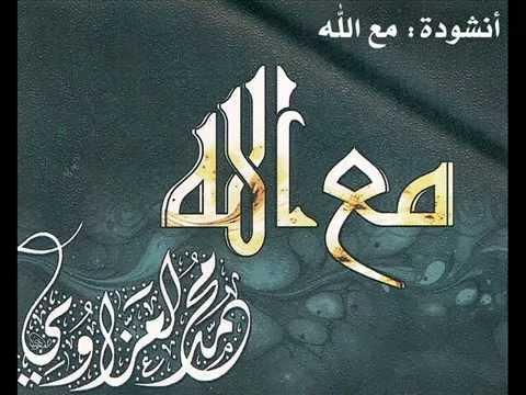 أجمل أنشودة قد تسمعها..محمد العزاوي - مع الله