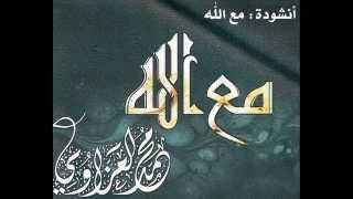 أجمل أنشودة قد تسمعها..  محمد العزاوي مع الله