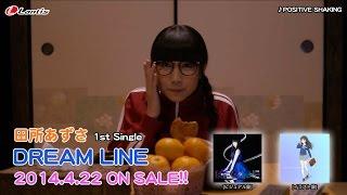 【田所あずさ】1stSingle C/W「POSITIVE SHAKING」PV full ver.
