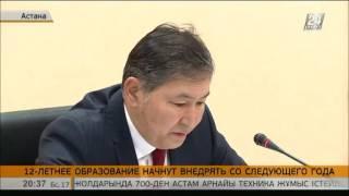 12-летнее образование в Казахстане начнут внедрять с 2017 года