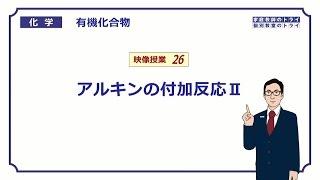 【高校化学】 有機化合物26 アルキンの付加反応Ⅱ (9分)