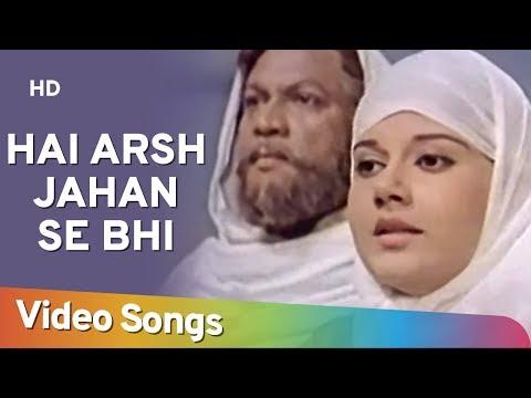 Hai Arsh Jahan Se Bhi (HD) | Alam Ara (1973) | Popular Suman Kalyanpur Hits