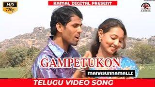GAMPETUKONI | MANASUNNAMALLI | Telugu Viseo Song || Kamal Digital