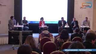 IX ежегодная конференция «Медиабизнес. Перезагрузка» (часть 3)