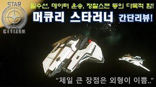 [스타시티즌] 다목적 운송함인데 일단 이쁨! 머큐리 스…