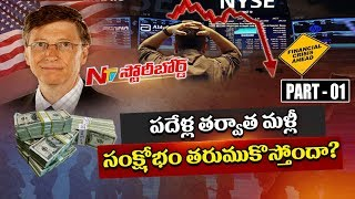 Will There Be Another Financial Crisis After 10 Years? || How It Will Impact On India? || SB 01