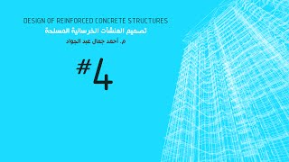 تصميم المنشآت الخرسانية المسلحة - (4) المقاطع تحت تأثير عزوم الإنحناء - م. أحمد جمال عبد الجواد
