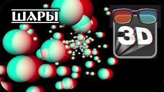 Анаглиф видео. Классная 3D иллюзия с шарами. Анаглифные очки red/cyan.(Анаглиф 3D видео с приближающимися шарами. Классная иллюзия с хорошим стерео эффектом. Для того, чтобы..., 2015-09-16T11:41:37.000Z)