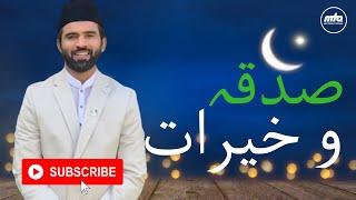 روزانہ کی یاد دہانی | صدقہ و خیرات | Charity | Daily Ramadan Reminder