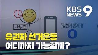 유권자 선거운동, 뭐는 되고 뭐는 안 될까? / KBS…