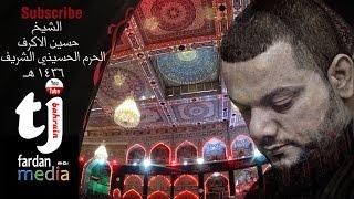 الشيخ حسين الاكرف - زيارة الاربعين -العتبة الحسينية المقدسة -
