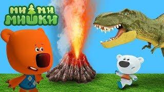 Мультфильм Ми-ми-мишки и динозавр. Новая серия. Мир юрского периода.