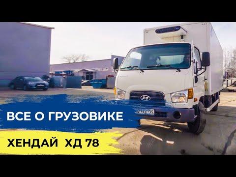 Хендай ХД 78. Обзор корейского грузовика.