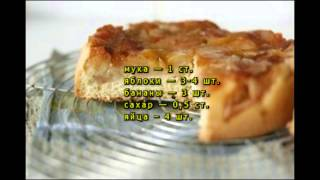 Пирог шарлотка с яблоками и бананами.