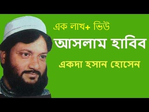 Aslam Habib | Ekoda Hasan Hosen bole ammajan| bangla gojol