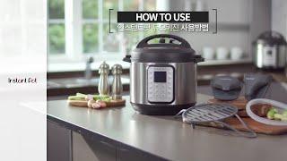 [인스턴트팟 Instant Pot 동영상 가이드] 인스…