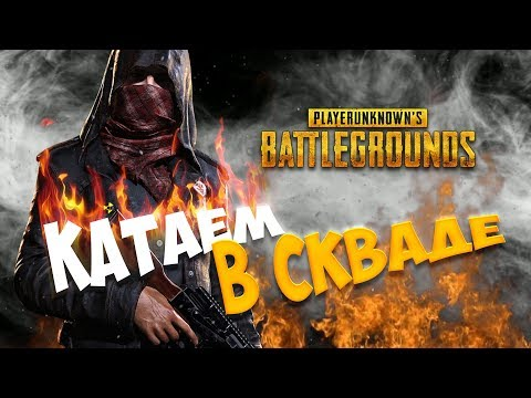 "КОМАНДА ""А"" В ДЕЛЕ. PLAYERUNKNOWN'S BATTLEGROUNDS"