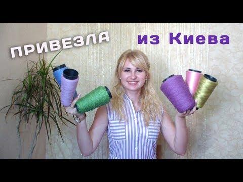 Что привезла из Киева? ПРЯЖА, ТКАНИ, КНИГИ, ЖУРНАЛЫ