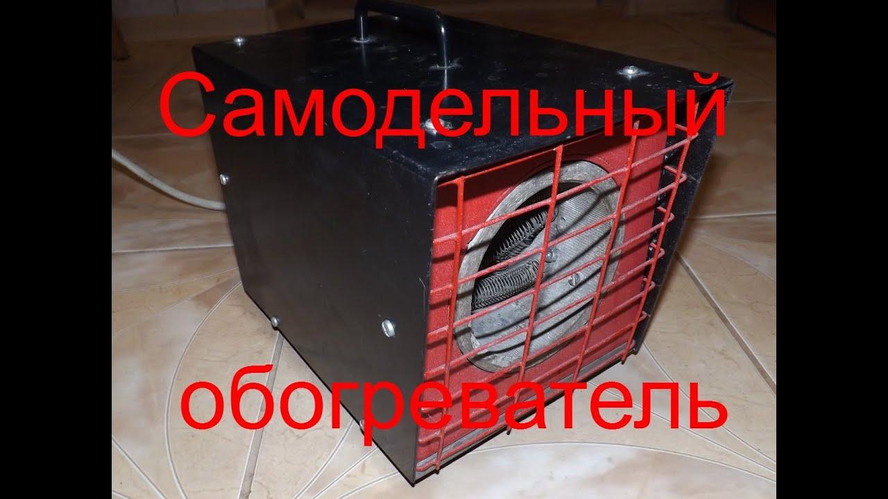 Обогреватель самодельный / homemade heater