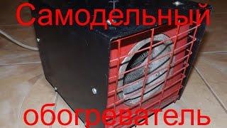 Обогреватель самодельный / homemade heater(, 2014-09-21T17:47:16.000Z)