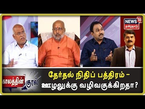 Kaalathin Kural | தேர்தல் நிதிப் பத்திரம் - ஊழலுக்கு வழிவகுக்கிறதா?