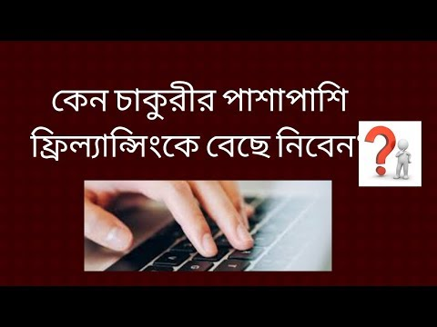 Why choose freelancing as well as job?|RD Tech channel