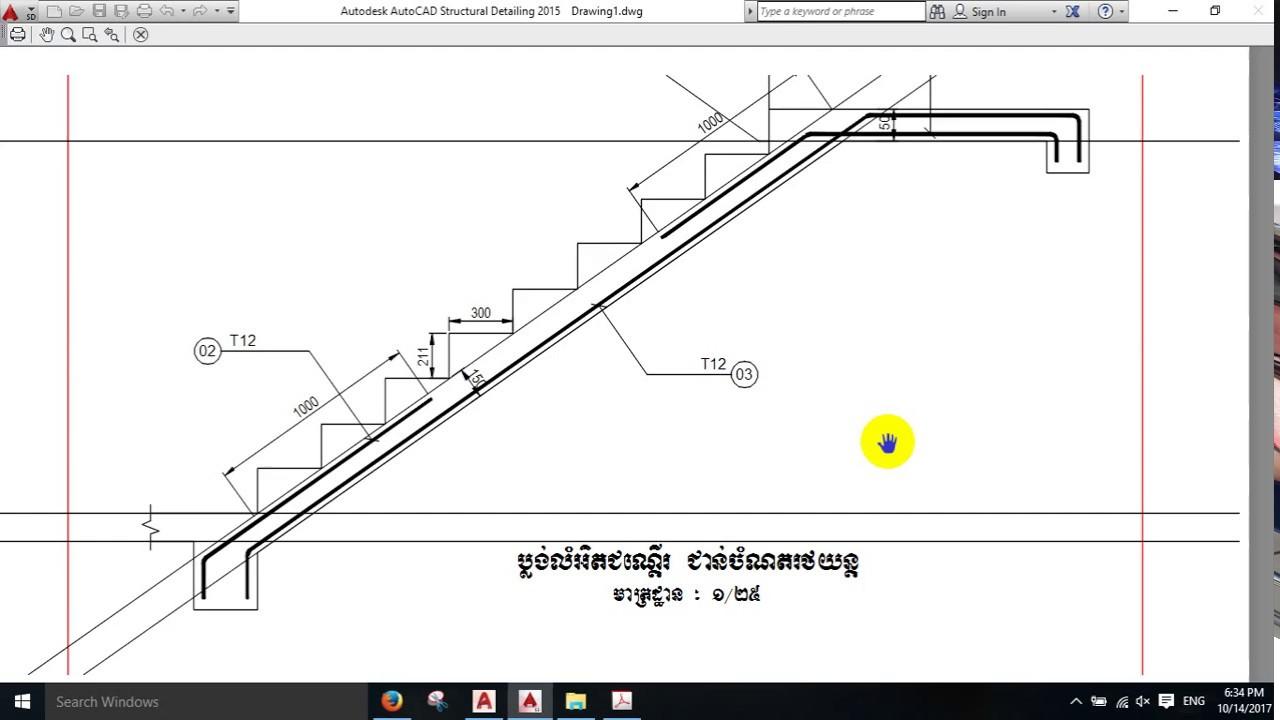 Asd Stair Reinforcement Youtube