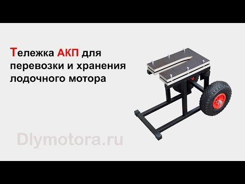 Тележка АКП для перевозки лодочного мотора. Загрузка и выгрузка из автомобиля.