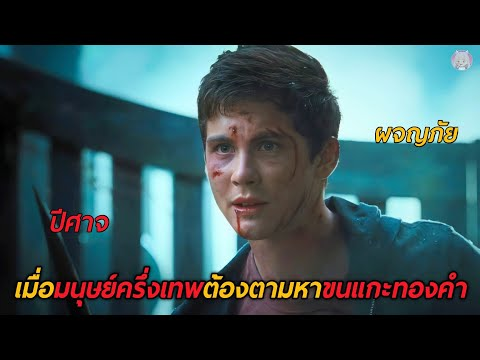 เมื่อมนุษย์ครึ่งเทพต้องตามหาขนแกะทองคำ(สปอยหนัง)Percy Jackson 2 Sea of Monsters 2013