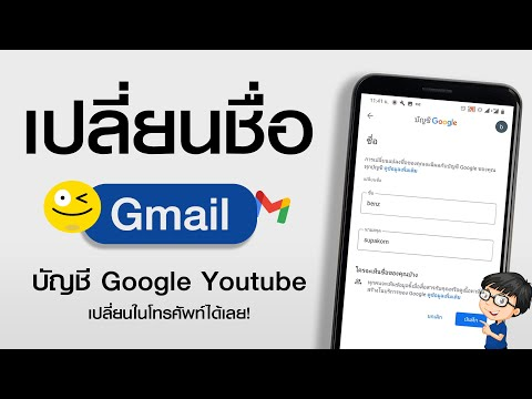 วิธีเปลี่ยนชื่อ Gmail ในโทรศัพท์