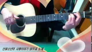 어느 산골 소년의 사랑 이야기 (예민) - 들무새 통기타라이브